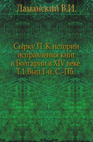 Syrku P. K istorii ispravleniya knig v Bolgarii v XIV veke. T.1 Vyp.1-j. S.-Pb. . (in Russian language)