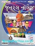 World In box General Knowledge Gujarati Book (Latest Edition 2018)