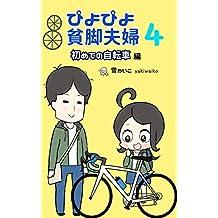 piyopiyohinnkyakuhuuhu (Japanese Edition)