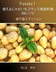 Patate Use of potatoes in French family cooking 18 recipes (Japanese Edition)