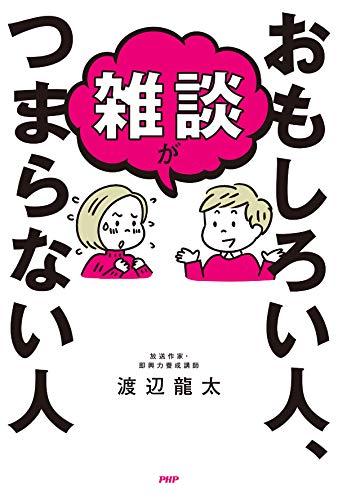 雑談がおもしろい人、つまらない人 (Japanese Edition)