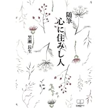 Essay People who live in the heart (22nd CENTURY ART) (Japanese Edition)