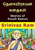 தெனாலிராமன் கதைகள்: Stories of Tenali Raman in Tamil (Tamil Edition)