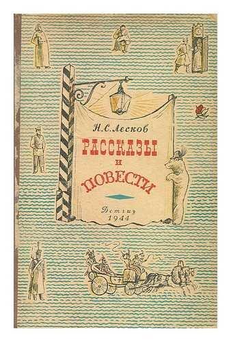 Rasskazy i Povesti [Stories and Novels. Language: Russian]