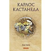 Дар Орла (Кастанеда Book 6) (Russian Edition)