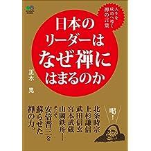 日本のリーダーはなぜ禅にはまるのか エイムック (Japanese Edition)