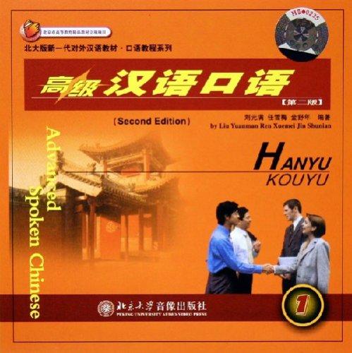 Advanced Spoken Chinese: v.1 por Yuanman Liu