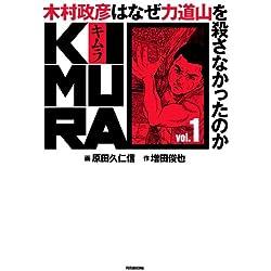 Kimura : Kimura masahiko wa naze rikidozan o korosanakatta noka. 1.