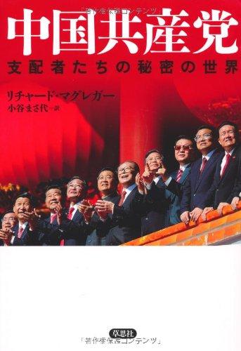 Chugoku kyosanto : Shihaishatachi no himitsu no sekai