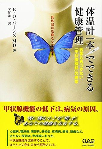 Taionkei 1pon de dekiru kenkō kanri : Teitaion wa kikenna shigunaru : Isha mo kizukanai kōjōsen kinō no ijō