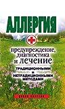 Аллергия - предупреждение, диагностика и лечение традиционными и нетрадиционными методами (Russian Edition)