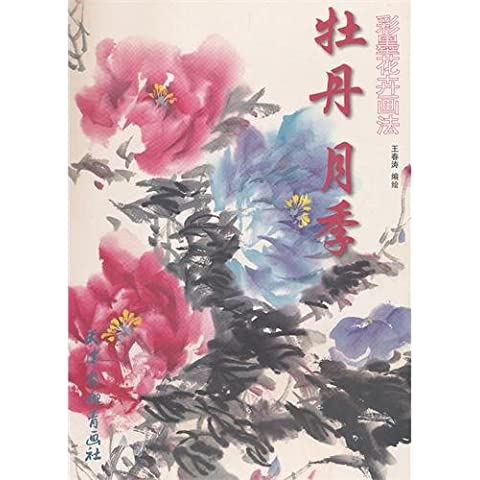 Chinese Rose and Peony- How to Draw Chinese Color Flowers (Chinese Edition)