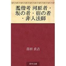 Roso ko kawara mono/sakano mono/shukuno mono/hinin hoshi (Japanese Edition)