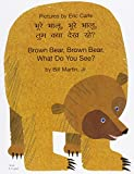 Brown Bear, Brown Bear, What Do You See? In Hindi and English: 1