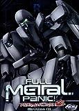 Full Metal Panic! Mission, Vol. 1