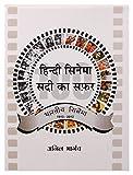 Hindi Cinema Sadi Ka Safar (Hindi) best price on Amazon @ Rs. 555