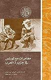 مغامرات مع لورانس في جزيرة العرب (رواد المشرق العربي) (Arabic Edition)