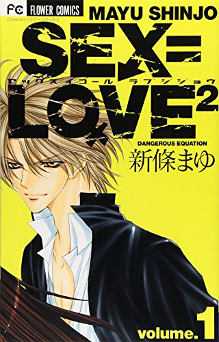 Sex = love2 1 (Flower Comics) (2006) ISBN: 4091305385 [Japanese Import]