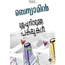 Mullappooniramulla Pakalukal  (Malayalam)