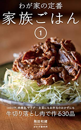 My Family Recipe part1   30 dishes using sliced beef: You can cook the main dish  Salad and Bento meal with sliced beef Wagaya no Teiban Kazoku Gohan (Japanese Edition)
