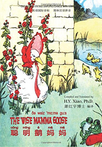 The Wise Mamma Goose (Simplified Chinese): 10 Hanyu Pinyin with IPA Paperback Color: Volume 10 (Juvenile Picture Books)