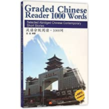 Graded Chinese Reader 1000 Words - Selected Abridged Chinese Contemporary Short Stories