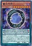 Yu-Gi-Oh! MACR-JP017 - Supreme King Gate Zero - Rare Japan