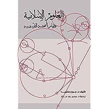 العلوم الإسلامية وقيام النهضة الأوروبية (Arabic Edition)