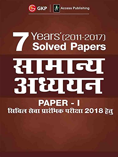 7 Years' Solved Papers (2011-2017) General Studies Paper I for Civil Services Preliminary Examination 2018 (Hindi)