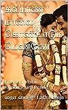 #1: கல்யாண மாலை கொண்டாடும் பெண்ணே: Kalyana Malai Kondaadum Penne (Tamil Edition)