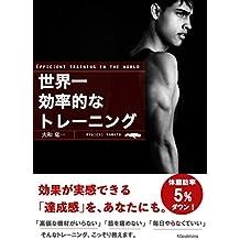 sekaiichikoukatekinatore-ningu (Japanese Edition)
