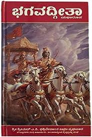Bhagavad Gita As It Is (Kannada)- World Most Read Edition