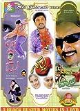 Chandhu/Nalla/Vaali (3-in-1 Movie Collec...