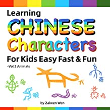 Learning Chinese Characters For Kids Easy Fast & Fun -Vol 2 Animals (My First Chinese Characters Book) (English Edition)