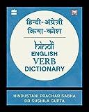 #5: Hindi-English Verb Dictionary