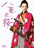 Yae Sakura (Season 1)(Japanese kostenlos online stream