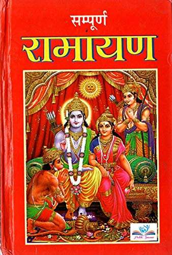 Sampoorna Ramayan ( Only Hindi Language )