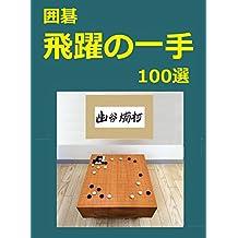 IGOHIYAKUNOITTEHYAKUSEN (Japanese Edition)