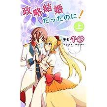 seiryakukekkondattanoni (Japanese Edition)