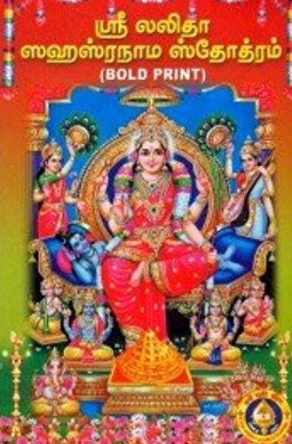Laxmi sahasranamam download