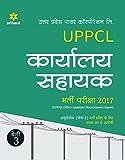 UPPCL Karalyay sahayak Bharti Pariksha 2017 Shreni - 3