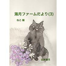 KAIGETSU FARM DAYORI (Japanese Edition)