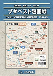 Battle for Budapest (Japanese Edition)