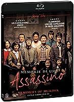 Memorie Di Un Assassino Combo (Bd + Dvd)  (2 Blu Ray)