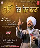 #9: Ik Din Chalna (Guru Mahima) Vol.28