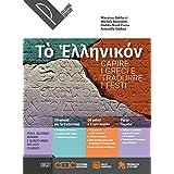 To ellenikon. Capire i greci e tradurre i testi. Per le Scuole superiori. Con e-book. Con espansione online