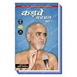 Kadve Pravachan - Part 7 by Jain Muni Tarun Sagar Ji Maharaj - Hindi