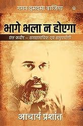 भागे भला न होएगा ( Bhage Bhala Na Hoyega )   Kabir   Hindi   Spirituality   Love   Freedom   Wisdom   Truth   Indian Philosophy