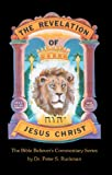 Revelation Commentary (The Bible Believer's Commentary Series)