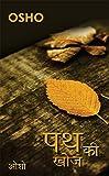 पथ की खोज – Path Ki Khoj (Hindi Edition)